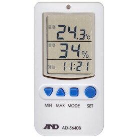 A&D アラーム付き温湿度計 白 AD-5640B(1コ入)(代引不可)