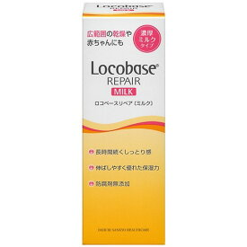 ロコベース リペアミルク(48g) ロコベース(代引不可)