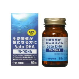 サトウ DHA (EPA)(90粒)【送料無料】