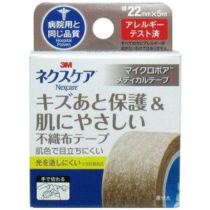 3M ネクスケア キズあと保護と肌にやさしいマイクロポア テープ不織布 ブラウン MPB22