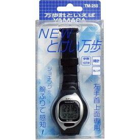 山佐時計計器 歩数計 振り子式万歩計 腕装着タイプ NEWとけい万歩 ブラック TM-250B