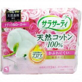 サラサーティコットン100 ナチュラルローズの香り 112個入