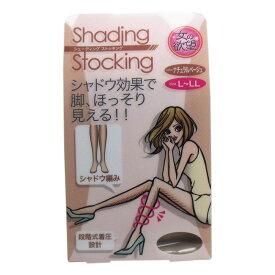 女の欲望 シェーディングストッキング 着圧パンスト ナチュラルベージュ L-LLサイズ 補正矯正下着 圧迫靴下