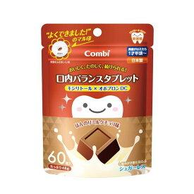 コンビ テテオ 口内バランスタブレットキシリトール×オボプロンDC ほんのりミルクチョコ味 60粒入
