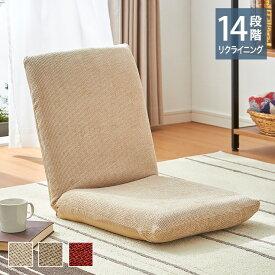 織り生地リクライニング座椅子 リクライニング 座椅子 座いす 座イス チェア チェアー 一人暮らし かわいい おしゃれ HZZI-1600(代引不可)【送料無料】