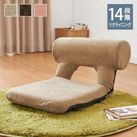 腕枕座椅子 リクライニング 座椅子 座いす 座イス チェア チェアー 一人暮らし かわいい おしゃれ NTVC-1700(代引不可)【送料無料】