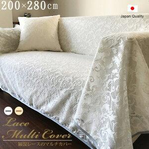 日本製 綿混レースのマルチカバー 200×280 ウォッシャブル(代引不可)【送料無料】