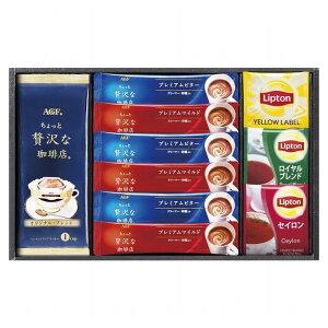 AGF&リプトン 珈琲・紅茶セットギフト 贈り物 お祝い プレゼント ご挨拶 人気(代引不可)