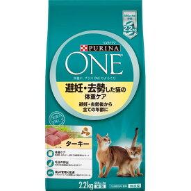 ネスレ日本 ネスレピュリナペットケア ピュリナワンキャット避妊去勢猫2.2kg