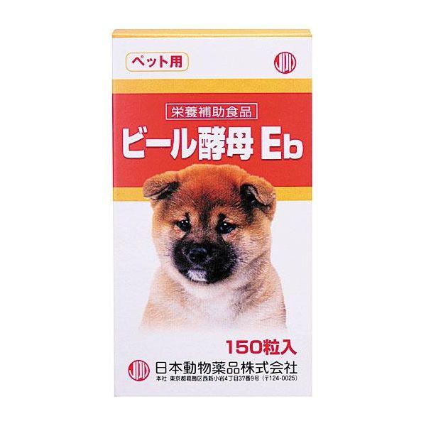 ニチドウ ビール酵母Eb 150粒【S1】