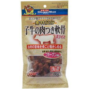 ドギーマンハヤシ 食品事業部 素材紀行 子牛の肉つき軟骨スライス 80
