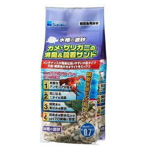 水作 カメザリガニの消臭&吸着サンド 0.7L
