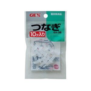 ジェックス GX-36 つなぎ10ケ入 ペット用品 熱帯魚 アクアリウム用品 エアレーション