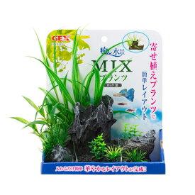 ジェックス 癒し水景 MIXプランツ ロック 黒 ペット用品 熱帯魚 アクアリウム用品 レイアウト用品