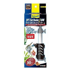 スペクトラムブランズジャパン テトラ 26℃セットヒーターJシリーズ 50W
