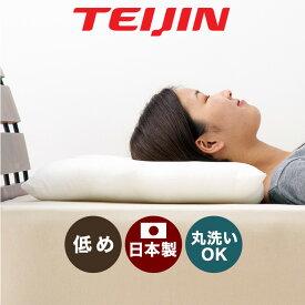 枕 まくら ピロー 洗える ウォッシャブル 低い 低め 低い枕 洗える枕 ローピロー 日本製 国産 テイジン 帝人 やわらかめ【送料無料】