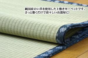 純国産糸引織い草上敷『岩木』江戸間8畳(約352×352cm)