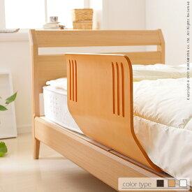 木のぬくもりベッドガード SCUDO〔スクード〕 完成品 ベッドガード 木製 (代引不可)【送料無料】