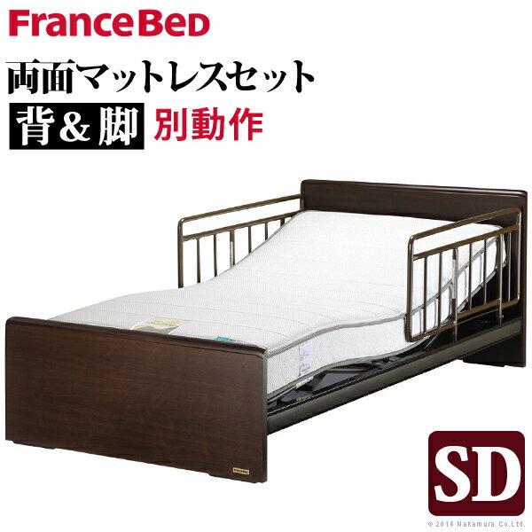 電動ベッド セミダブル 電動リクライニングベッド セミダブルサイズ 両面タイプマットレス+サイドレールセット フランスベッド(代引不可)
