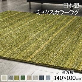 ラグ 防ダニ ミックスカラーラグ 〔ルーナ〕 140x100cm 長方形 1畳 一畳 防音 防炎 床暖房 ホットカーペット対応 日本製(代引不可)