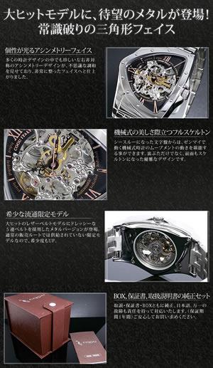 COGUコグ腕時計時計自動巻きフルスケルトンBS0TM-BRG【楽ギフ_包装】