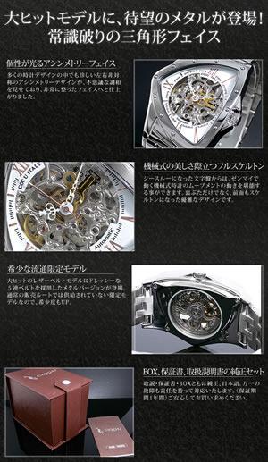 COGUコグ腕時計時計自動巻きフルスケルトンBS0TM-WRG【楽ギフ_包装】
