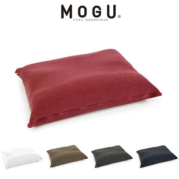 【MOGU】 家族の健康まくら 本体(カバー付き) 枕 ビーズ枕 ピロー ビーズピロー 洗える ウォッシャブル モグ もぐ(代引不可)