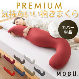 【MOGU】 プレミアム気持ちいい抱きまくら 専用カバー 抱き枕カバー ビーズクッション お昼寝 洗える ウォッシャブル モグ もぐ(代引不可)