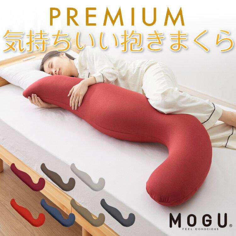 【MOGU】 プレミアム気持ちいい抱きまくら 本体(カバー付き) 抱き枕 クッション ビーズクッション お昼寝 洗える ウォッシャブル(代引不可)