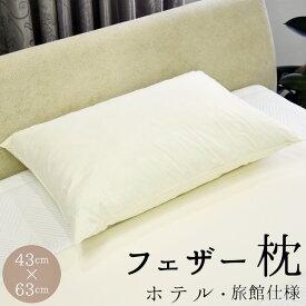 丸八真綿 ホテル仕様 羽根枕 ソフト 43×63cm ストレートネック Sleep Artist 安眠 快眠 フェザー 羽毛まくら まくら 枕【送料無料】