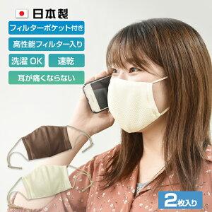 メッシュマスク フィルター付き 国産 2枚セット 耳が痛くならない 洗える マスク 立体 バイアステープ 繰り返し使える フリーサイズ (代引不可)【メール便配送】【送料無料】