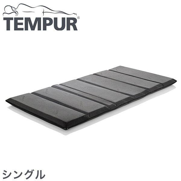 TEMPUR テンピュール フトンデラックス シングル マットレス 布団【送料無料】【正規品5年保証】【あす楽対応】