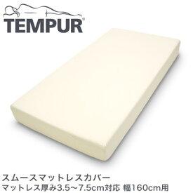 テンピュール スムースマットレスカバー マットレス厚み3.5〜7.5cm対応 幅160cm用 tempur【正規品】