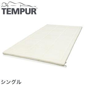 テンピュール トッパーデラックス 3.5 シングル tempur topper deluxe 3.5 マットレス【正規品】【送料無料】
