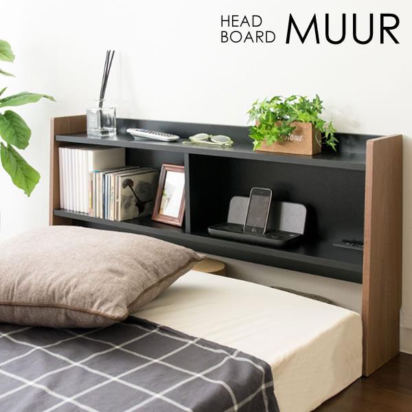 ヘッドボード MUUR ムール ベッド収納 ベッドシェルフ 宮棚 シングル 収納 木製 追加収納 後付け サイドボード(代引不可)【送料無料】