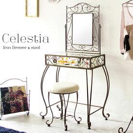 Celestia(セレスティア) ドレッサー&スツール ロートアイアンデザイン ワイドミラー 【送料無料】【S1】