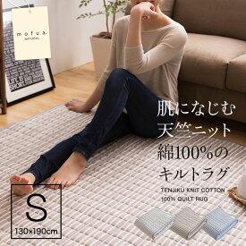 mofua natural 肌になじむ天竺ニット 綿100%のキルトラグ(130×190cm)