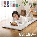 選べる着脱式 カバー 固綿入り 三層 ごろ寝マット 68×180cm 長ざぶとん 長座布団 昼寝 シートクッション シート 洗え…