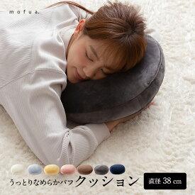 mofua うっとりなめらかパフ クッション 直径38cm【送料無料】