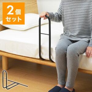 【2個セット】 アーネスト ベッドガード 日本製 手すり ベッド柵 つかまり君 立ち上がり サポート 転倒 転落 防止【送料無料】