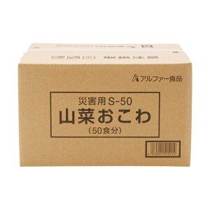 アルファ食品 保存食 安心米 災害用(炊き出しタイプ)山菜おこわ 50食分×2セット 保存期間5年(日本製) (代引き不可)【送料無料】