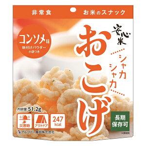 アルファ食品 保存食 安心米おこげコンソメ味30袋×2 保存期間5年(日本製) (代引き不可)【送料無料】