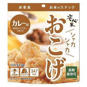 アルファ食品 保存食 安心米おこげカレー味30袋×2 保存期間5年(日本製) (代引き不可)【送料無料】