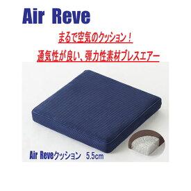 【Air Reve】エアーレーヴ クッション<5.5cm> ネイビー /10点入り(代引き不可)