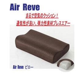 【Air Reve】エアーレーヴ ピロー ブラウン /10点入り(代引き不可)