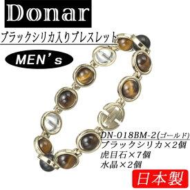 【DONAR】ドナー ブラックシリカ メンズブレスレット DN-018BM-2 日本製 /10点入り(代引き不可)【送料無料】