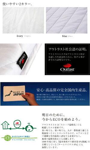 アウトラスト国産日本製お昼寝マット快眠ひんやりクールOutlast【送料無料】