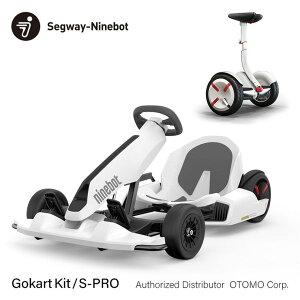 ナインボット Ninebot GO KART ゴーカートキット S-Pro対応 セグウェイ 四輪 ドリフト(代引不可)【送料無料】