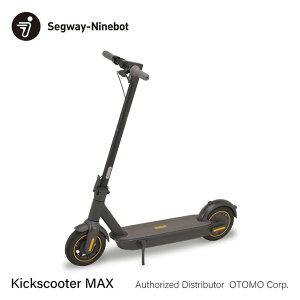 ナインボット Ninebot Kickscooter MAX キックスターター 電動 キックボード セグウェイ パーソナルモビリティ(代引不可)【送料無料】