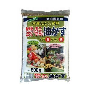 トムソン 魚骨粉25%+カニがら入油かす 800g 日本製 国産 肥料